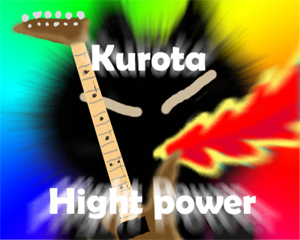 kurota-hightpower