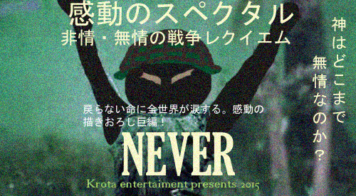 2015-NEVER